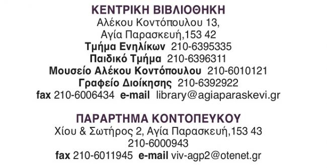 address vivliothikh